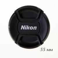 Fotokvant CAP-55-Nikon крышка для объектива 55 мм