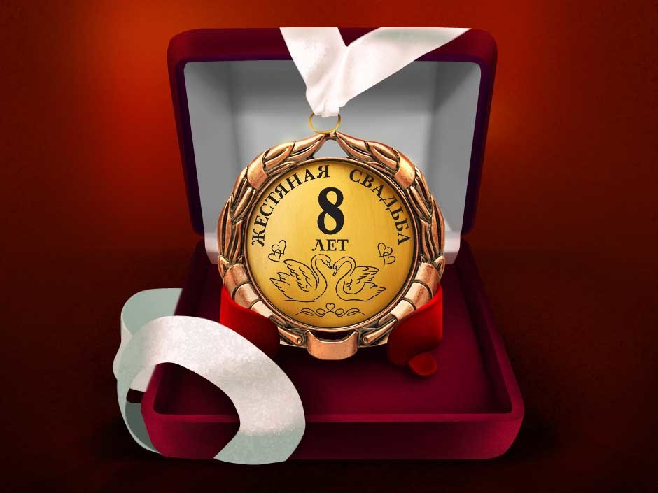 Годовщина свадьбы подарки медали с на