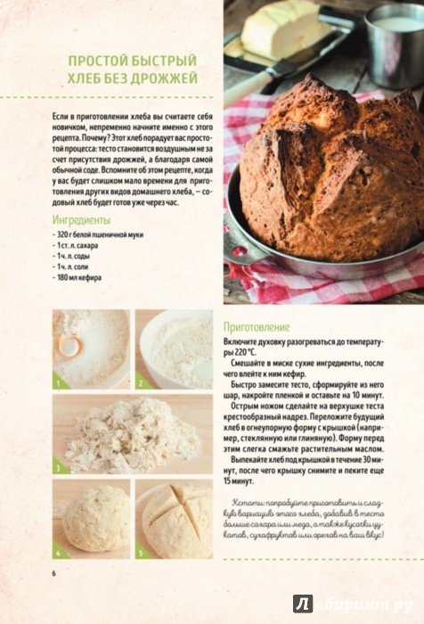 Приготовление хлеба без дрожжей в домашних условиях 9