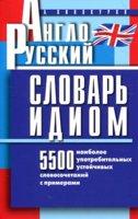 Винокуров А.М. Англо-русский словарь идиом. 5500 наиболее употреб.устойчивых словочетаний с примерами