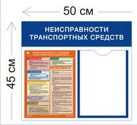 Стенд Неисправности транспортных средств 45х50см (1 карман А4 + 1 плакат)