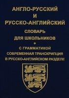Англо-русский и русско-английский словарь для школьников. С грамматикой