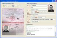 Программное обеспечение Cognitive Passport API 3.4