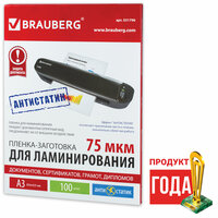 Пленки-заготовки для ламинирования антистатик BRAUBERG, комплект 100 шт для формата A3, 75 мкм 531796