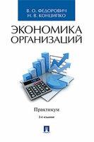 Экономика организаций. Практикум. 2-е издание. Учебно-методическое пособие