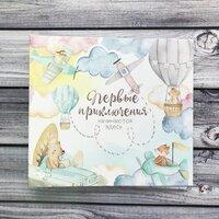Детский альбом первого года жизни MiaWorkStudio Первые приключения
