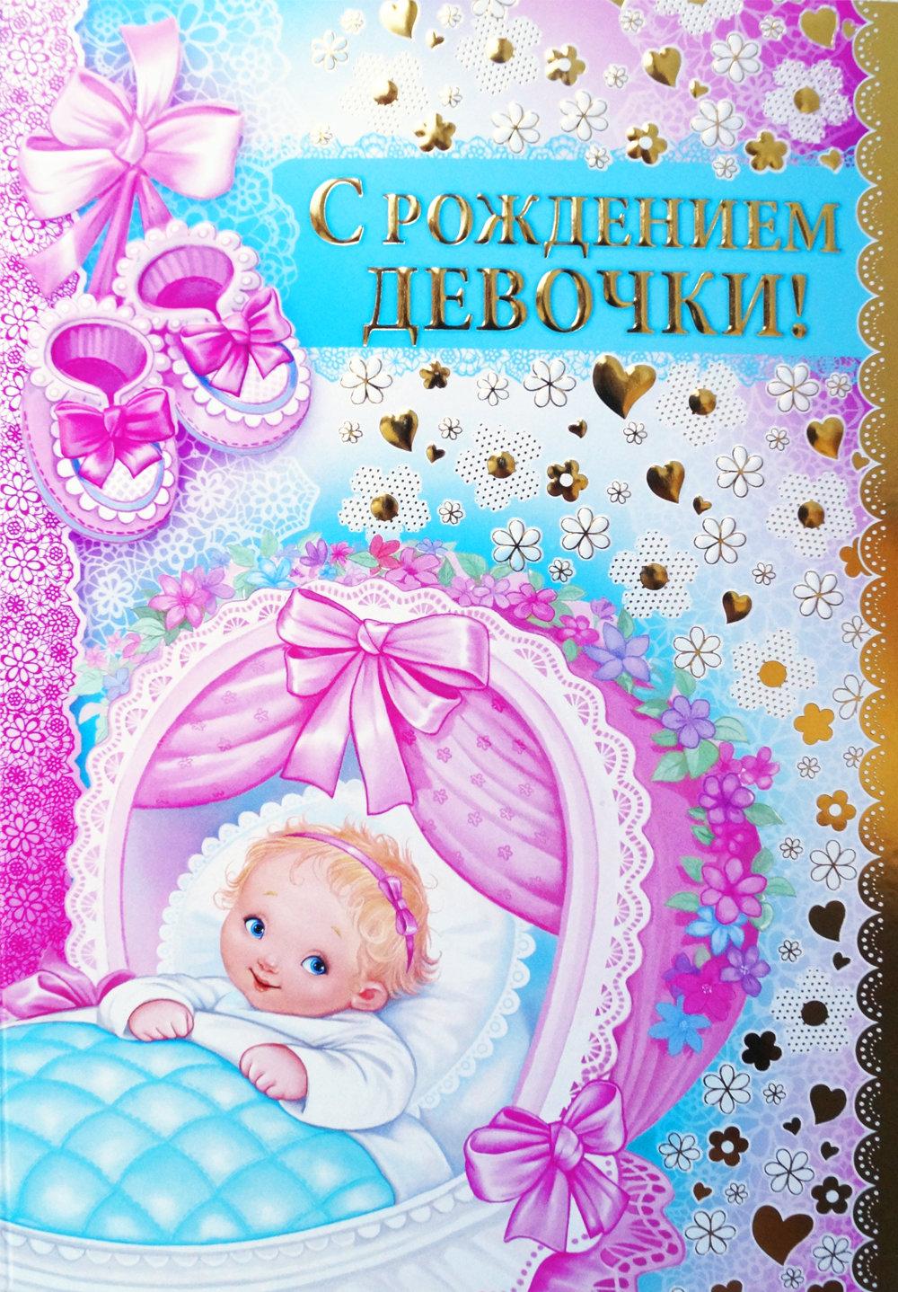 Поздравления с новорожденным девочками