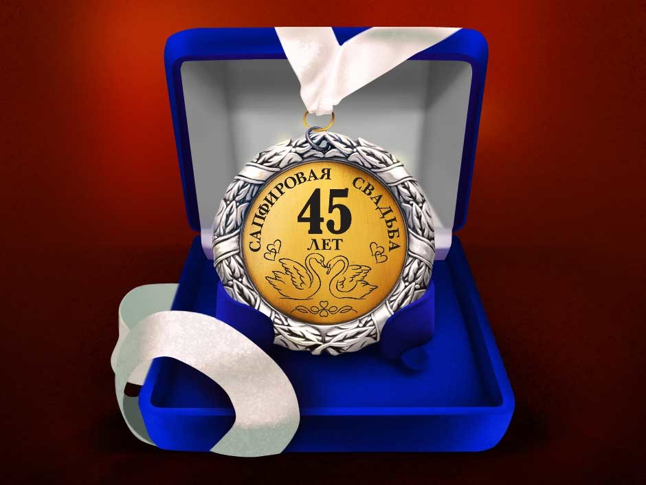 Поздравление на юбилей 45 мужчине