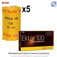 Фотопленка Kodak Ektar 100 120 Color цветная негатив (120мм) 8314098