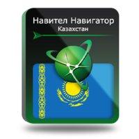 Navitel Навител Навигатор. Республика Казахстан (NNKAZ)