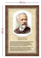 Стенд «Портрет П. И. Чайковского» (1 плакат)