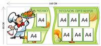 Стенд Меню и Уголок питания 85х160см (8 карманов А4 + 1 плакат)