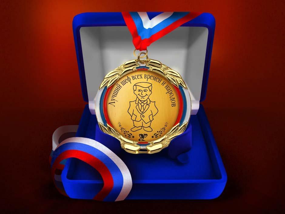 Подарок на 50 лет медаль 42