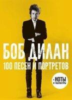 Боб Дилан 100 песен и портретов
