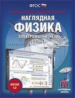 DVD. Наглядная физика. Электромагнитные волны. Версия 5.0 (V 5.0). Учебное мультимедиа программное обеспечение для интерактивных досок, проекторов и иного оборудования. Для платформ Windows, Linux, Mac. ФГОС