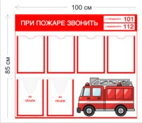 Стенд Пожарная безопасность для детского сада 85х100см (4 кармана А4 + 2 объемных кармана А4)
