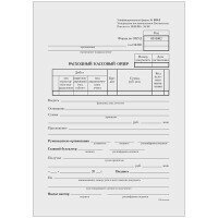 Комплект бланков Расходный кассовый ордер (форма КО-2), А5, 100 экземпляров (в комплекте 20 упаковок по 100 бланков) (количество товаров в комплекте: 20)