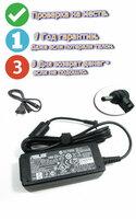 Для Asus Eee PC 1003HAG Зарядное устройство блок питания ноутбука (Зарядка адаптер + сетевой кабель/ шнур)