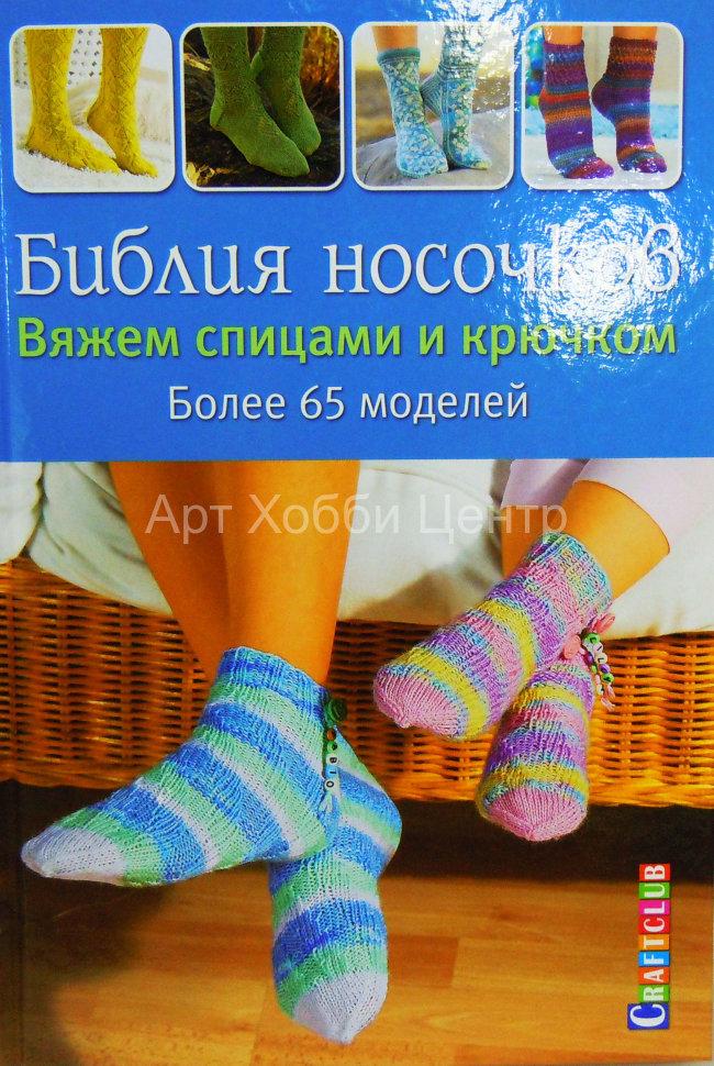 Вязание носков для чайников
