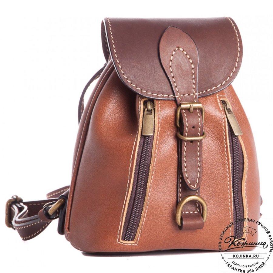 Рюкзак женский маленький кожаный