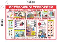 Стенд Осторожно! Терроризм 100х150см (1 плакат)