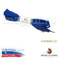 Стельки и шнурки Тапи 90 см. Шнурки плоские 12 мм, без сердечника, с металлическим наконечником, цветные.