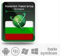 Право на использование (электронный ключ) Navitel Навител Навигатор с пакетом карт Болгария