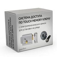 Комплект 6 - СКУД с доступом по электронному TM Touch Memory ключу с электромеханическим накладным замком для установки на улице
