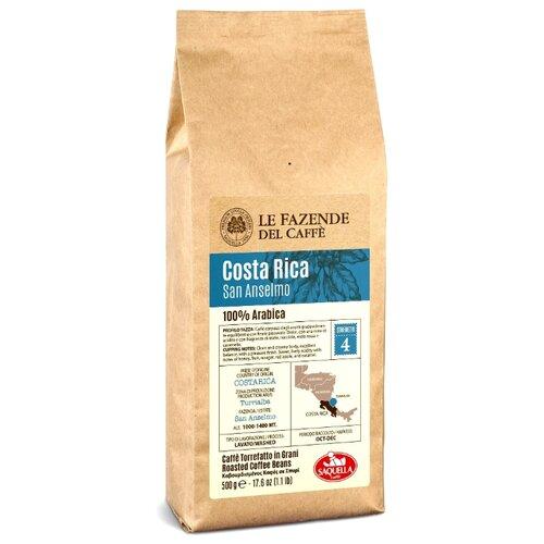 Кофе в зернах Saquella Single