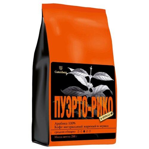 Кофе в зернах Gutenberg Пуэрто