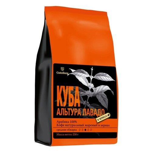 Кофе в зернах Gutenberg Куба
