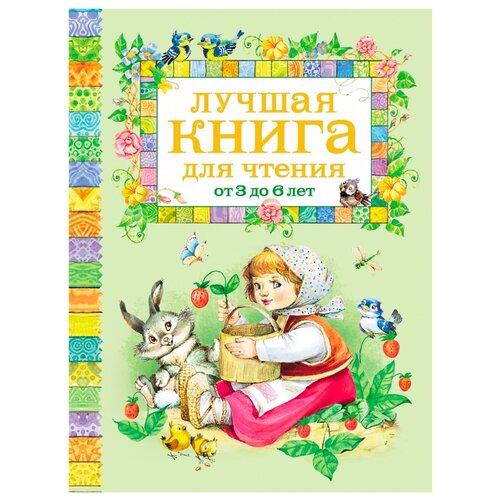 Лучшая книга для чтения от 3 до валерий полетаев лучшая книга super тамады