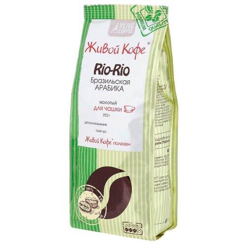 Кофе молотый Живой Кофе Rio-Rio кофе молотый бон кафе 250г