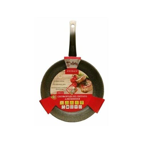 Сковорода Zeidan Z-90134 22 см