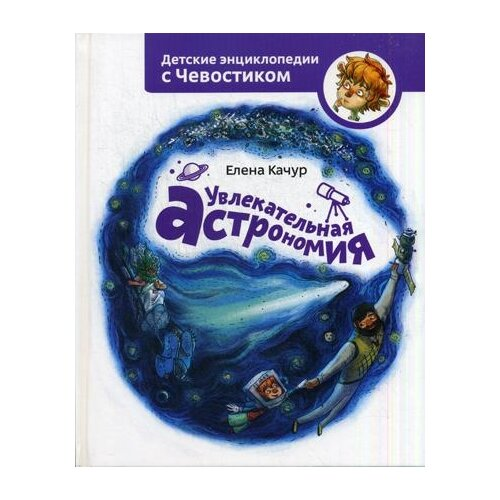 Качур Е. Увлекательная астрономия