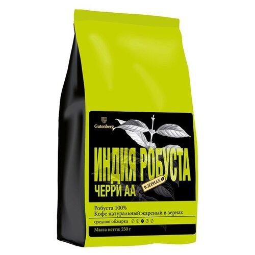 Кофе в зернах Gutenberg Индия