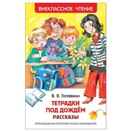Голявкин В. Тетрадки под дождем художественные книги росмэн внеклассное чтение голявкин в тетрадки под дождем