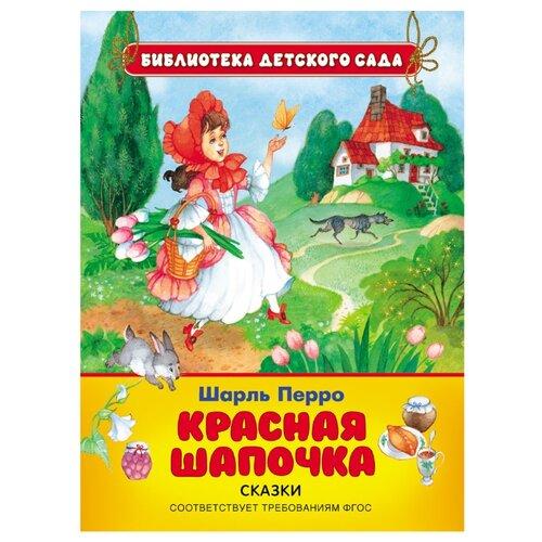Перро Ш. Библиотека детского художественные книги росмэн сказка золушка перро ш