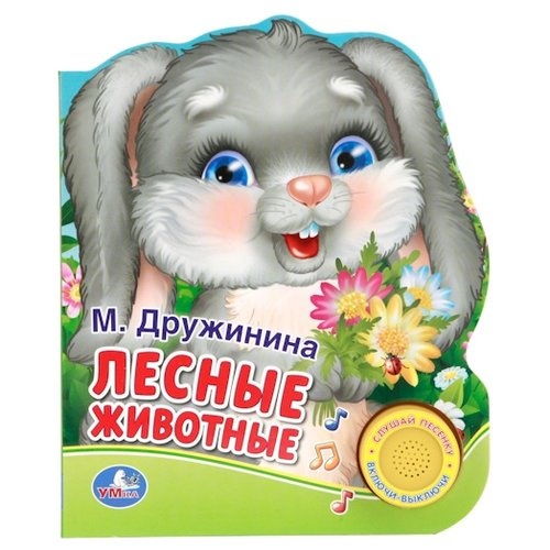 Марина Дружинина Слушай дружинина марина пирог счастья