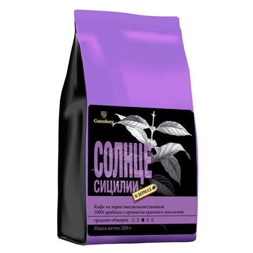 Кофе в зернах Gutenberg Солнце