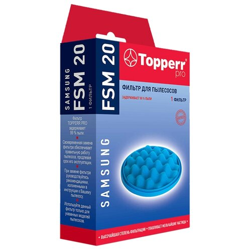 Topperr Фильтр FSM 20 фото