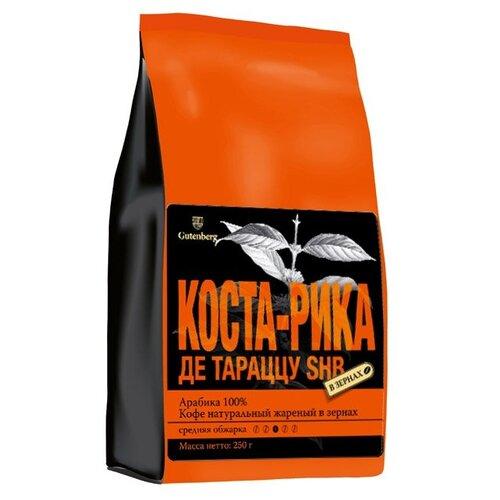 Кофе в зернах Gutenberg Коста