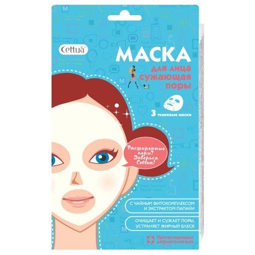 Cettua маска для лица Сужающая cettua ягодная маска для лица