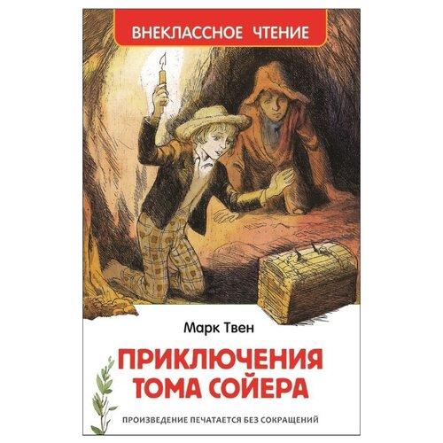 Твен М. Приключения Тома Сойера