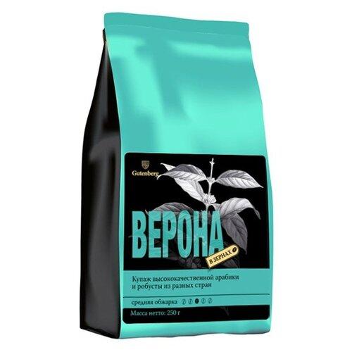 Кофе в зернах Gutenberg Верона