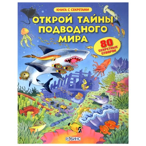Открой тайны подводного мира открой тайны подводного мира