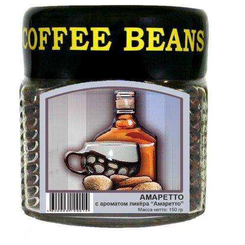 Кофе в зернах Блюз Амаретто