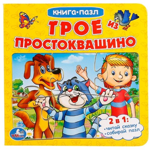 Умка Книга-пазл Трое из книжки игрушки умка книжка пазл трое из простоквашино