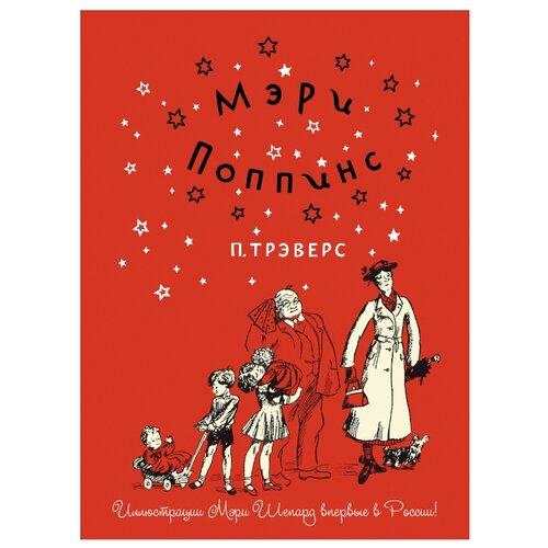 Трэверс П. Мэри Поппинс трэверс п мэри поппинс mary poppins