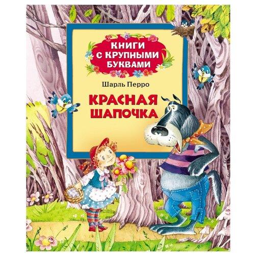 Перро Ш. Книги с крупными художественные книги росмэн сказка золушка перро ш